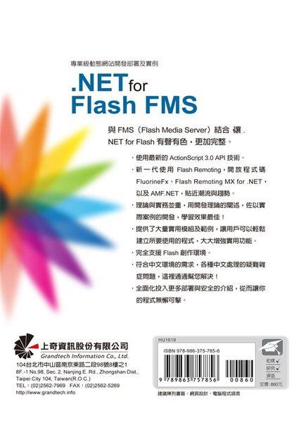 (二手書)專業級動態網站開發部署及實例:使用.NET for Flash FMS