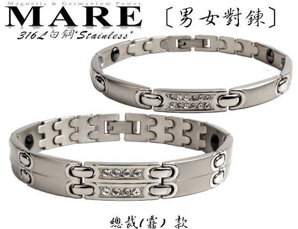 【MARE-316L白鋼】男女對鍊 系列:總裁 霧 款