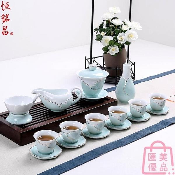 功夫茶具蓋碗陶瓷茶杯泡茶碗敬茶碗三才杯青瓷【匯美優品】