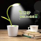 ※豆豆苗 LED 筆筒 桌燈 (USB插電款) 檯燈 夜燈 LED燈 閱讀燈 照明燈 護眼燈 書桌燈 小夜燈 床頭燈