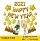 裝飾氣球 2021新年裝飾元旦節場景氣球布置用品公司聯歡會年會派對教室【快速出貨八折搶購】