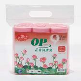 OP花香清潔垃圾袋-玫瑰(中)65*53cm【愛買】