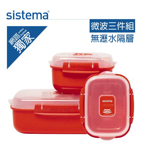 【sistema】紐西蘭進口微波保鮮盒三件套組(525ml*2+1.25L)