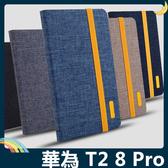 HUAWEI MediaPad T2 8 Pro 文藝系列保護套 牛仔布紋側翻皮套 軟邊內殼 支架 鬆緊帶 平板套 保護殼 華為