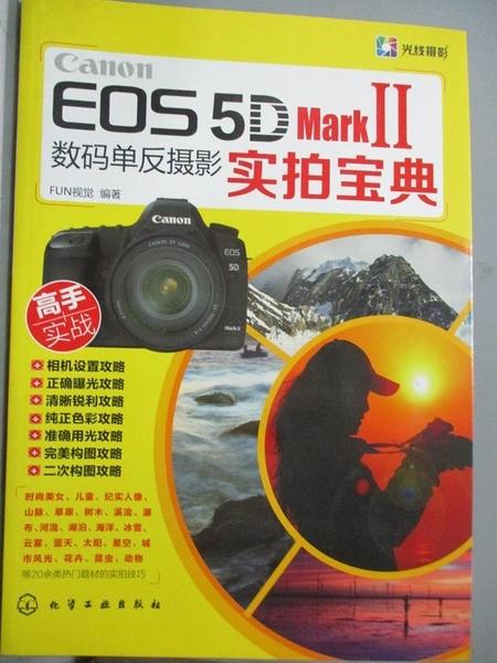 【書寶二手書T1/攝影_QHP】Canon EOS 5D Mark Ⅱ數碼單反攝影實拍寶典:使用無敵兔_Ben she…