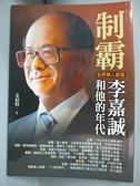 【書寶二手書T7/傳記_CGP】制霸-李嘉誠與他的年代_艾伯特