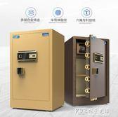 保險櫃 虎牌保險櫃家用小型辦公單門80cm高隱形指紋密碼保險箱家用ATF 探索先鋒