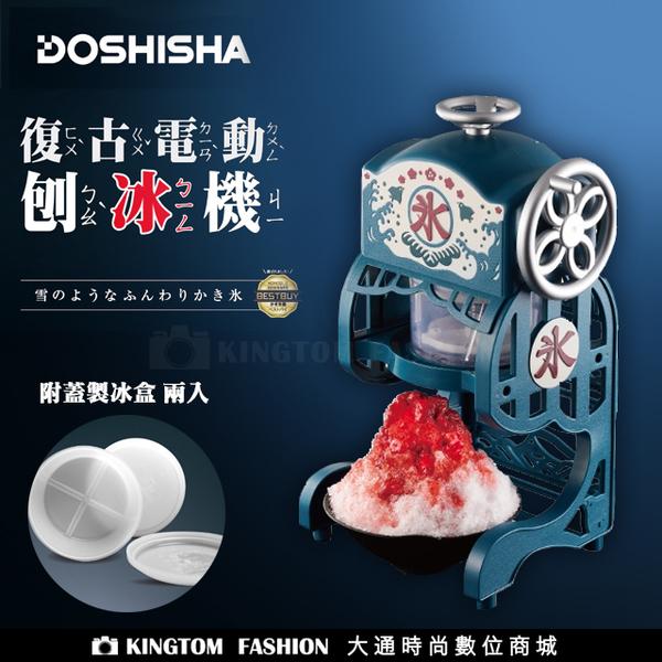 日本 DOSHISHA 復古風電動刨冰機 DCSP-1751 公司貨 刨冰機 碎冰機 【附專屬製冰盒2入】