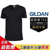 GILDAN 吉爾登 V領 短袖T恤63V00 - 正品 美國棉 素色 中性 新款 情侶裝 團服【熊大碗福利社】