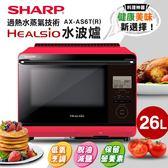 【SHARP 夏普】26L 新HEALSiO水波爐/紅 AX-AS6T(R)