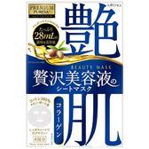 日本UTENA佑天蘭-艷肌面膜(膠原蛋白)4片【愛買】