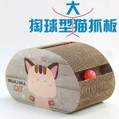 貓抓板瓦楞紙貓窩貓爪板貓沙發貓貓玩具磨牙大中小貓咪玩具WY【聖誕再續 七折下殺】