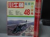 【書寶二手書T8/少年童書_RBG】小牛頓_43~48期間_共6本合售_直升機等