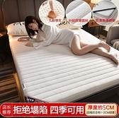 床墊 乳膠床墊子家用睡墊1.5m榻榻米軟墊學生宿舍單人上下鋪海綿墊被【快速出貨】