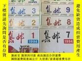 二手書博民逛書店集郵罕見期刊 1994年 1-12期Y309566