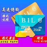 記憶卡256g高速卡C10手機內存卡通用sd卡oppo華為vivo存儲卡小米tf卡
