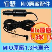 MIO原廠車充1.3米 1A 適用 MIO 792D 751 791D C350 C335 688S