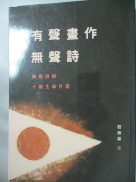 【書寶二手書T2/藝術_IRE】有聲畫作無聲詩:陳庭詩的十個生命片段_莊政霖