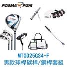 POSMA PGM 高爾夫 男士球桿 碳桿 4支球桿套組 MTG025GS4-F