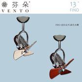【華燈市】VENTO 芬朵13吋迷你系列吊扇 設計師款 精品吊扇 客廳房間臥房餐廳