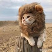 貓咪獅子頭套裝飾帽子狗狗泰迪比熊可愛造型搞笑搞怪寵物假發飾品 韓語空間
