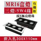 【奇亮科技】含稅 MR16 LED 5W4珠*3燈 崁孔30X11公分 有邊框方型崁燈 LED盒燈
