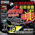 【台灣安防家】士林電機 4合1 防水 5MP AHD 影像 聲音 雙絞線 攝影機 傳輸器 適 DVR 10顆1包 單顆 49元