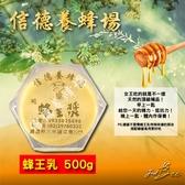 蜂之露-蜂王乳500g