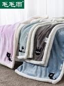 法蘭絨毛毯女辦公室午休被加厚午睡毯冬天學生毯子