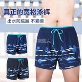 男士泳褲防尷尬平角游泳褲男寬鬆泳衣男溫泉成人游泳裝備游泳套裝 快速出貨