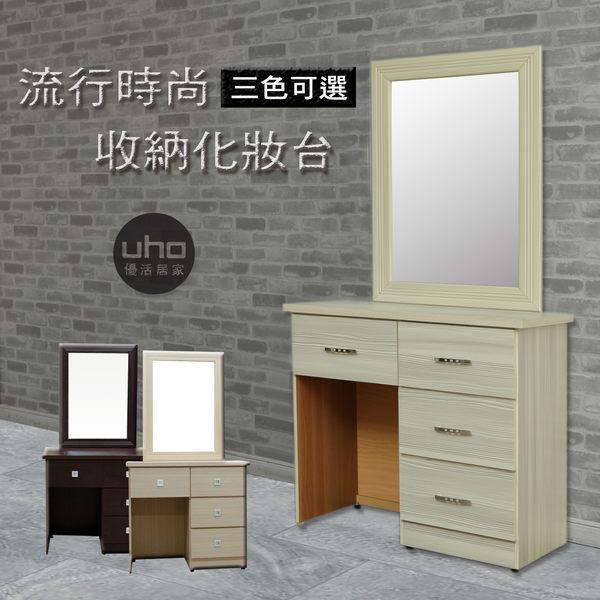 化妝台【UHO】DA- 流行時尚化妝檯(不含椅) 免運費
