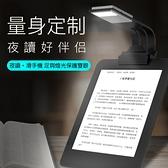 輕薄可夾LED閱讀燈 MB8013 夜間讀書看書燈 夾燈 夜讀燈 床頭燈 晚上滑手機平板 USB充電 迷你可彎曲