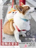 抖音狗狗自背包麵包寵物超人背包法鬥小型泰迪柯基外出書包牽引繩  ATF  極有家