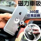新款 360度 旋轉 磁鐵 金屬 手機架 磁力 車用 手機 支架 磁吸 車吸 多功能 通用 迷你 車架 BOXOPEN