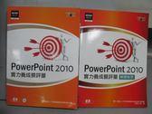 【書寶二手書T1/電腦_PLM】Power Point2010實力養成暨評量+解題秘笈_共2本合售_附光碟