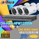大華 監視器 套餐 DHI-XVR5104HS 4路主機+DH-HAC-HFW1220SN 200萬畫素 攝影機*3