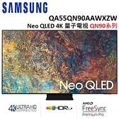 (贈WHARFEDALE 聲霸+超低音 Vista200S)SAMSUNG 55型 Neo QLED 4K量子電視 QA55QN90AAWXZW