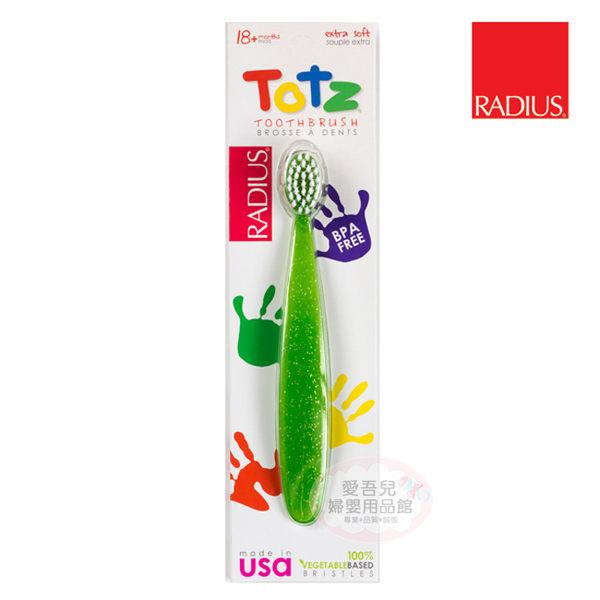 【愛吾兒】美國雷迪兒 RADIUS TOTZ 嬰兒按摩牙刷 / 寶寶成長牙刷 18M+ 美國製造
