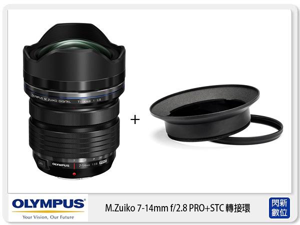 Olympus 7-14mm F2.8+STC Screw-in 濾鏡接環組 (7-14,元佑公司貨)