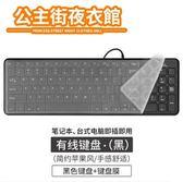 電腦鍵盤  巧克力靜音有線鍵盤 筆記本臺式電腦外接超薄家用辦公用USB鍵盤