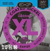 D'Addario EXP120電吉他包覆弦(9-42)十包裝