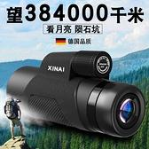 德國XINAI單筒手機望遠鏡高倍高清夜視專業拍照演唱會戶外軍事用