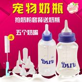 狗狗奶瓶 貓奶瓶超小 喂奶器泰迪寵物幼犬新生專用小狗軟奶嘴幼貓「青木鋪子」