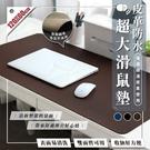皮革防水超大雙面滑鼠墊 120x60cm大款 附綁帶 辦公桌墊 桌墊【ZG0301】《約翰家庭百貨