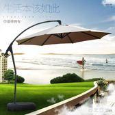 戶外遮陽傘庭院傘沙灘傘3米香蕉傘室外保安崗亭大雨傘擺攤太陽傘 NMS 台北日光