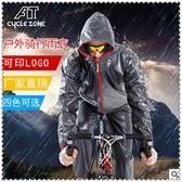 【免運】24H現貨 自行車運動戶外分體雨衣套裝 防水騎行服成人騎行雨衣