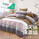 #YN07#奧地利100%TENCEL涼感40支純天絲7尺雙人特大舖棉床罩兩用被套六件組(限宅配)專櫃等級