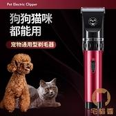 狗狗剃毛器寵物電推剪毛推子專業剃毛機剃毛刀理發【宅貓醬】