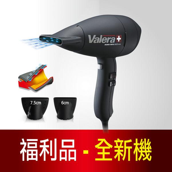 「福利品」Valera 瑞士原裝–1500W 維力諾水護色吹風機 9200系列「柔觸消光黑」