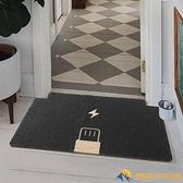 進門地墊充電入戶門門口蹭腳墊家用絲圈門墊可裁剪防滑【勇敢者】